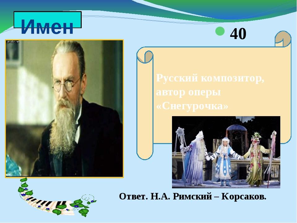 Интересный факт 20 баллов Эта опера М.И. Глинки, русского композитора, получи...