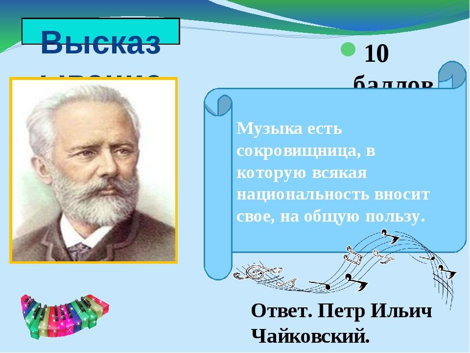 Интересный факт 40 баллов Фамилия этого выдающегося русского композитора начи...