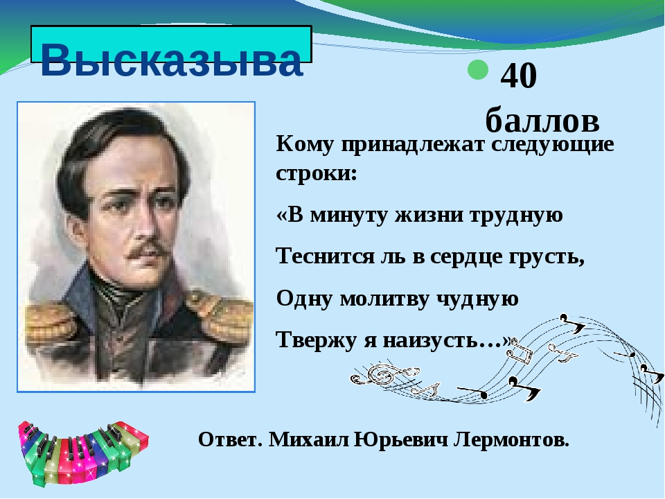 Цифры 20 баллов Именно столько балетов написал П.И. Чайковский. Ответ: 3. «Ще...