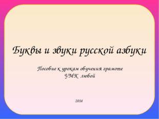 Буквы и звуки русской азбуки Пособие к урокам обучения грамоте УМК любой 2014