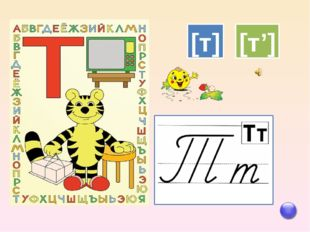 22 слайд: http://www.dkataev.ru/pictures3/alphabet-12.jpg - буква Н 23 слайд: