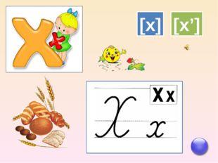 Алфавит на 7 слайде: http://content.foto.mail.ru/bk/220511/1566/s-1567.jpg -