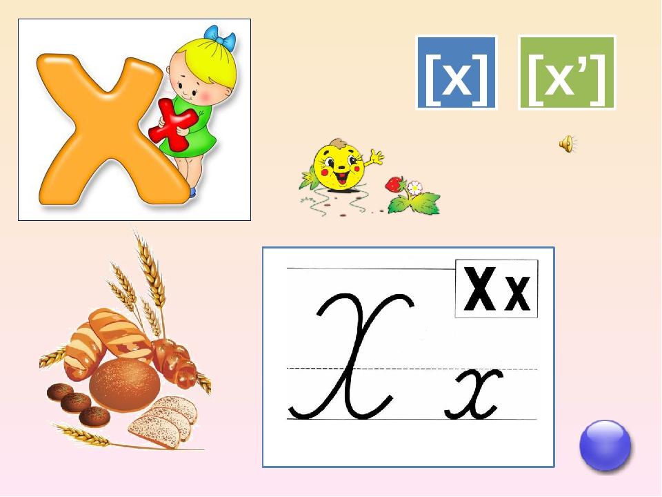 Алфавит на 7 слайде: http://content.foto.mail.ru/bk/220511/1566/s-1567.jpg -...