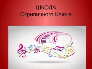 ШКОЛА Скрипичного Ключа