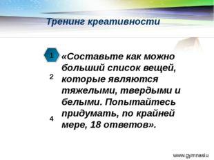 www.gymnasiumstar.ru Тренинг креативности «Составьте как можно больший список