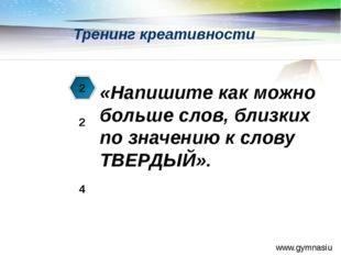 www.gymnasiumstar.ru Тренинг креативности «Напишите как можно больше слов, бл