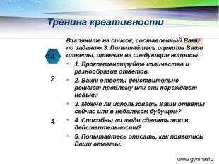 www.gymnasiumstar.ru Тренинг креативности 4 2 4 Взгляните на список, составле