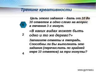 www.gymnasiumstar.ru Тренинг креативности 5 2 4 Цель этого задания – дать от