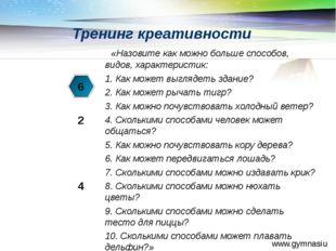 www.gymnasiumstar.ru Тренинг креативности 6 2 4 «Назовите как можно больше сп