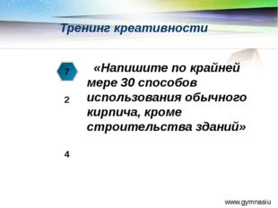 www.gymnasiumstar.ru Тренинг креативности 7 2 4 «Напишите по крайней мере 30