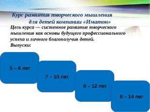 Курс развития творческого мышления для детей компании «Иматон» www.themegalle
