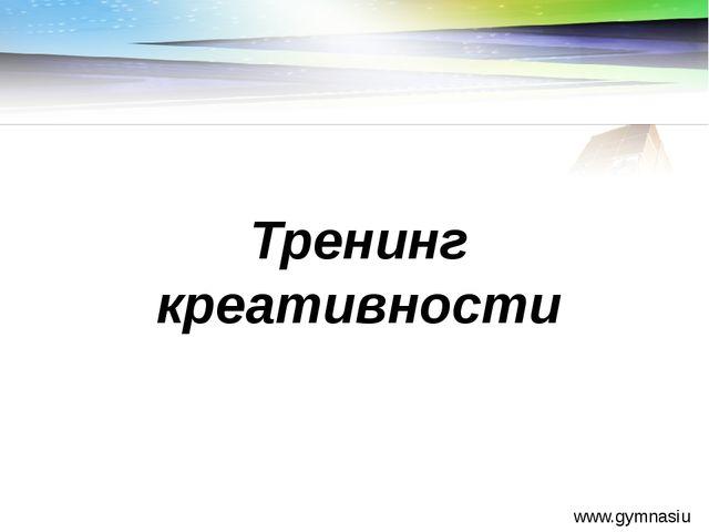Тренинг креативности www.gymnasiumstar.ru LOGO