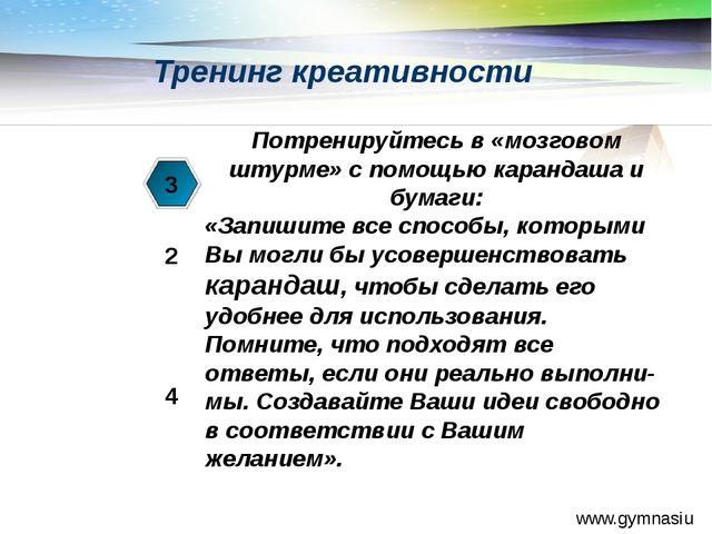 www.gymnasiumstar.ru Тренинг креативности Потренируйтесь в «мозговом штурме»...