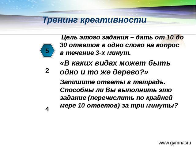 www.gymnasiumstar.ru Тренинг креативности 5 2 4 Цель этого задания – дать от...