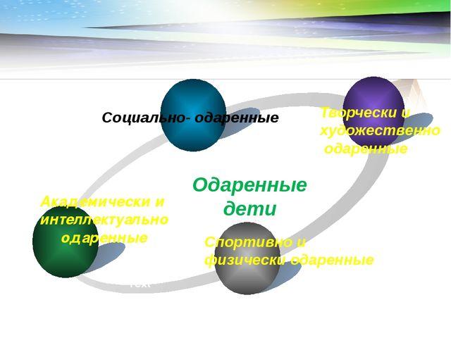 www.gymnasiumstar.ru Социально- одаренные Академически и интеллектуально ода...
