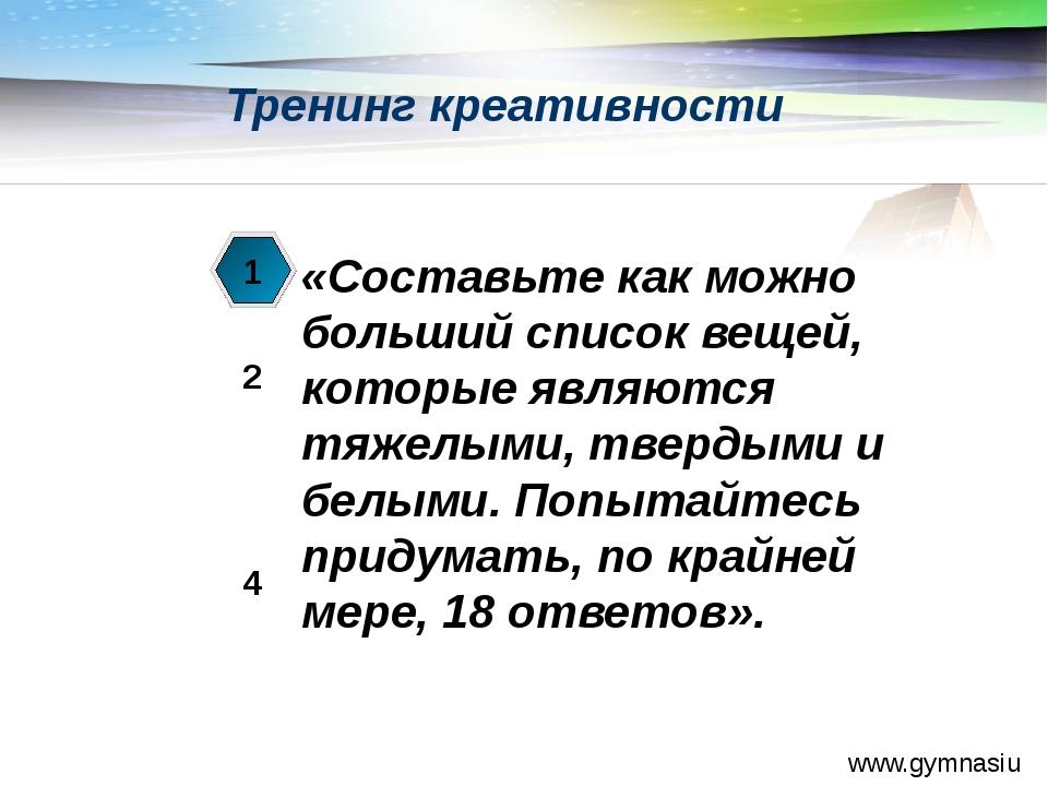 www.gymnasiumstar.ru Тренинг креативности «Составьте как можно больший список...