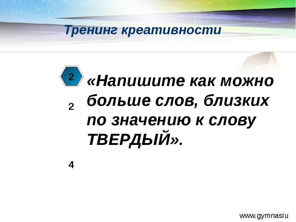 www.gymnasiumstar.ru Тренинг креативности «Напишите как можно больше слов, бл...