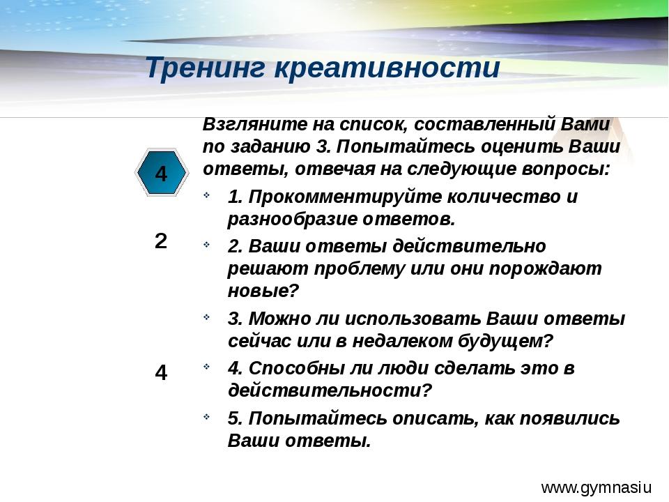www.gymnasiumstar.ru Тренинг креативности 4 2 4 Взгляните на список, составле...