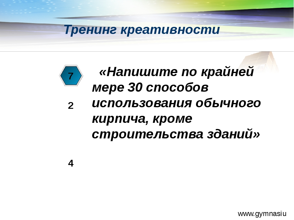 www.gymnasiumstar.ru Тренинг креативности 7 2 4 «Напишите по крайней мере 30...