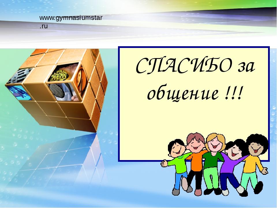 www.gymnasiumstar.ru СПАСИБО за общение !!! LOGO LOGO