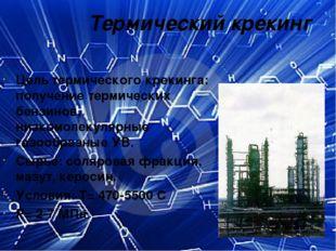 Термический крекинг Цель термического крекинга: получение термических бензино