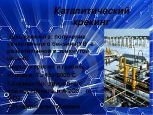 Каталитический крекинг Цель крекинга: получение качественного бензина(УВ с ра