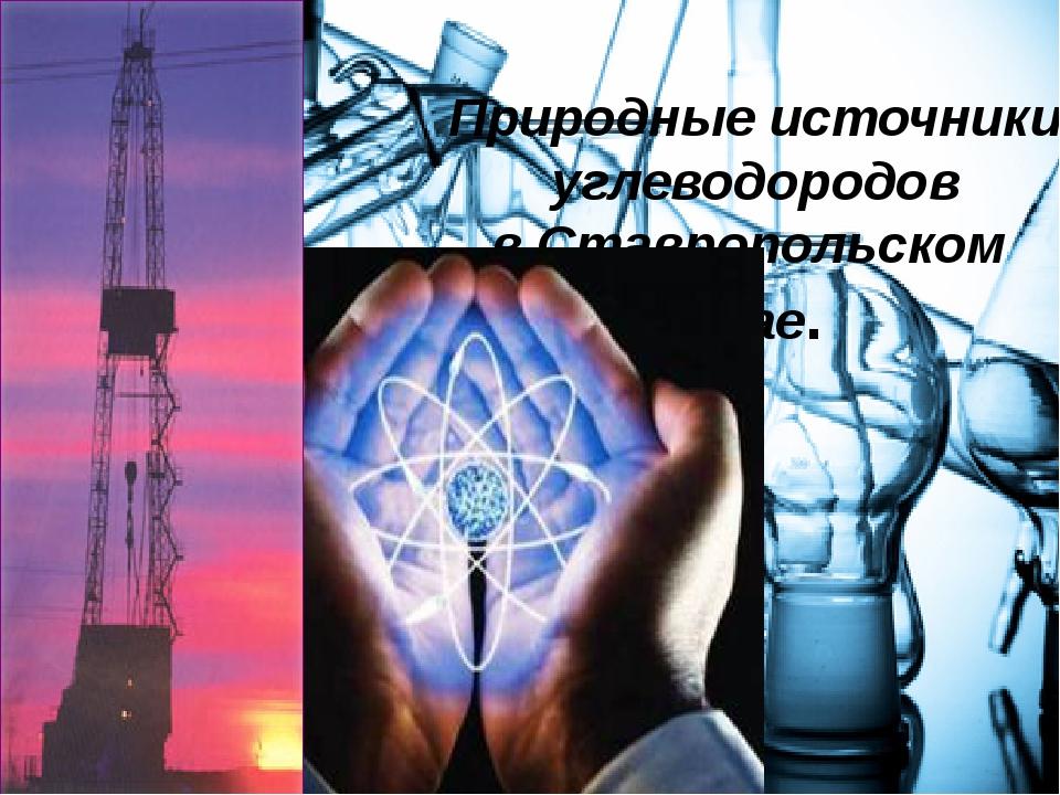 Природные источники углеводородов в Ставропольском крае.