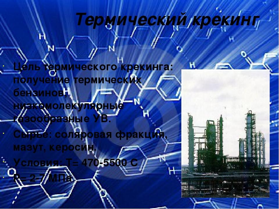 Термический крекинг Цель термического крекинга: получение термических бензино...