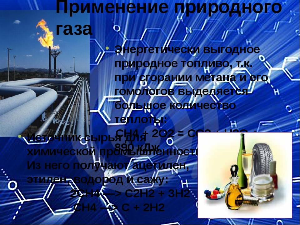 Применение природного газа Источник сырья для химической промышленности. Из н...