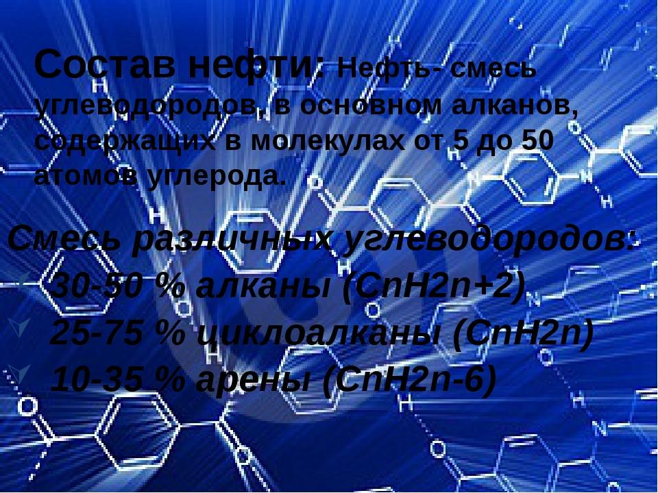 Состав нефти: Нефть- смесь углеводородов, в основном алканов, содержащих в м...