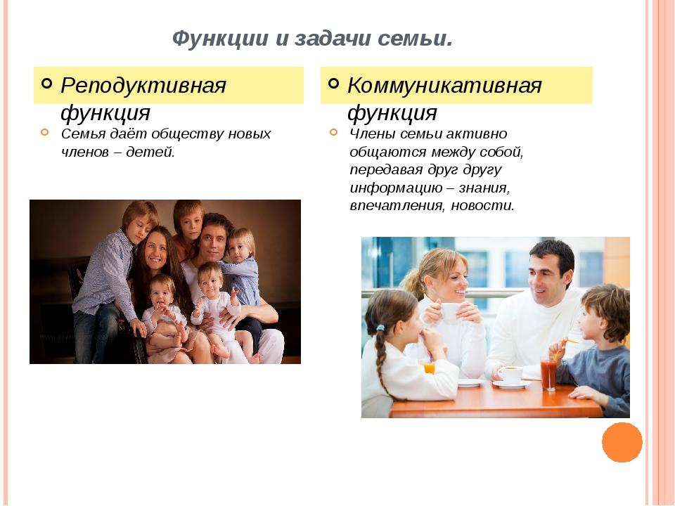 Функции и задачи семьи. Реподуктивная функция Семья даёт обществу новых члено...