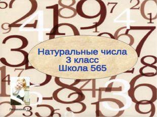 Литвиненко Т.А.