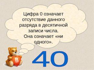 Литвиненко Т.А. Цифра 0 означает отсутствие данного разряда в десятичной запи