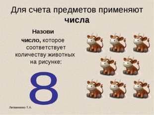 Литвиненко Т.А. Для счета предметов применяют числа Назови число, которое соо