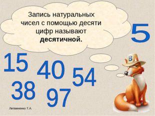 Литвиненко Т.А. Запись натуральных чисел с помощью десяти цифр называют десят