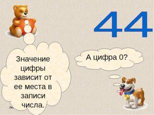 Литвиненко Т.А. Значение цифры зависит от ее места в записи числа. А цифра 0?