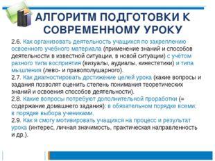 АЛГОРИТМ ПОДГОТОВКИ К СОВРЕМЕННОМУ УРОКУ 2.6. Как организовать деятельность