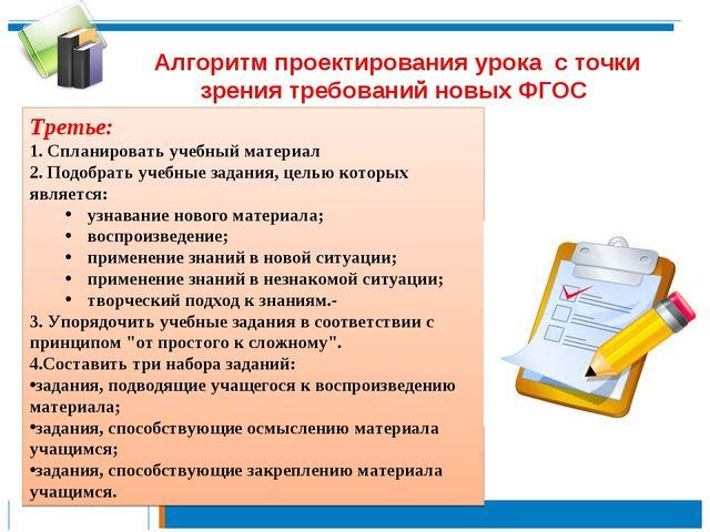Третье: 1. Спланировать учебный материал 2. Подобрать учебные задания, целью...