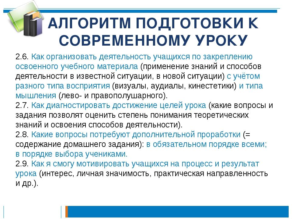 АЛГОРИТМ ПОДГОТОВКИ К СОВРЕМЕННОМУ УРОКУ 2.6. Как организовать деятельность...