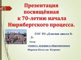 ГОУ ТО «Донская школа № 2» Автор: учитель истории и обществознания Миронов В