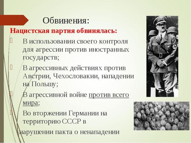 Обвинения: Нацистская партия обвинялась: В использовании своего контроля для...
