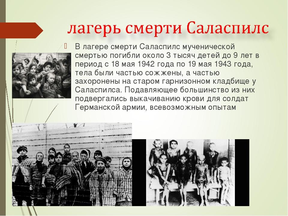 В лагере смерти Саласпилс мученической смертью погибли около 3 тысяч детей до...