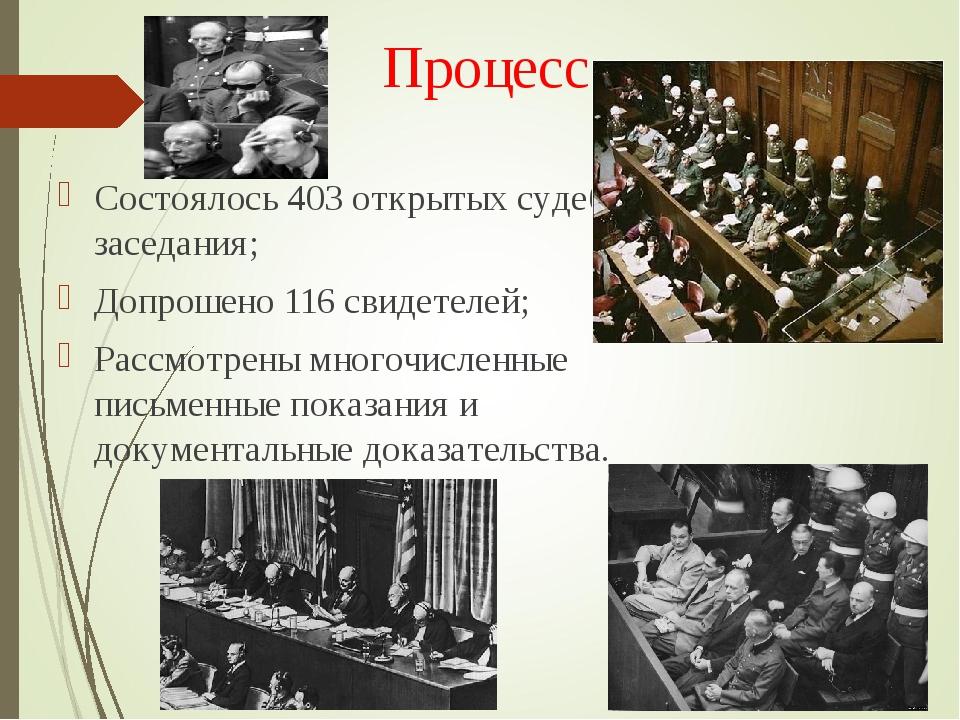 Процесс Состоялось 403 открытых судебных заседания; Допрошено 116 свидетелей...