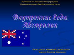Автор: учитель Мирновской средней школы Миронов Владимир Викторович Муниципал