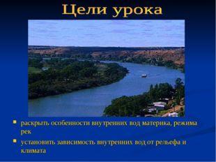 раскрыть особенности внутренних вод материка, режима рек установить зависимос
