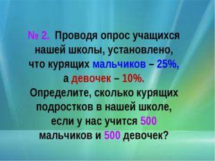№ 2. Проводя опрос учащихся нашей школы, установлено, что курящих мальчиков