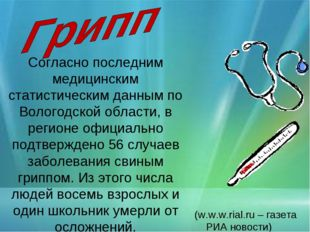 Согласно последним медицинским статистическим данным по Вологодской области,
