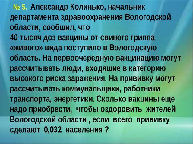 № 5. Александр Колинько, начальник департамента здравоохранения Вологодской...