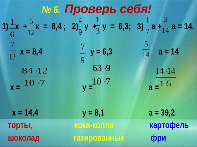 № 6. Проверь себя! х + х = 8,4 ; 2) у + у = 6,3; 3) а + а = 14. х = 8,4 у = 6...