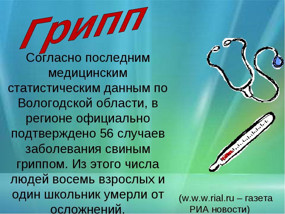 Согласно последним медицинским статистическим данным по Вологодской области,...